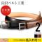 伊 ブッテーロ 【国産】35mm 厚盛り上げベルト
