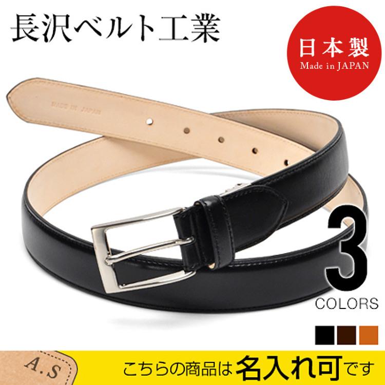 姫路産 キップ 【国産】30mm ベルト