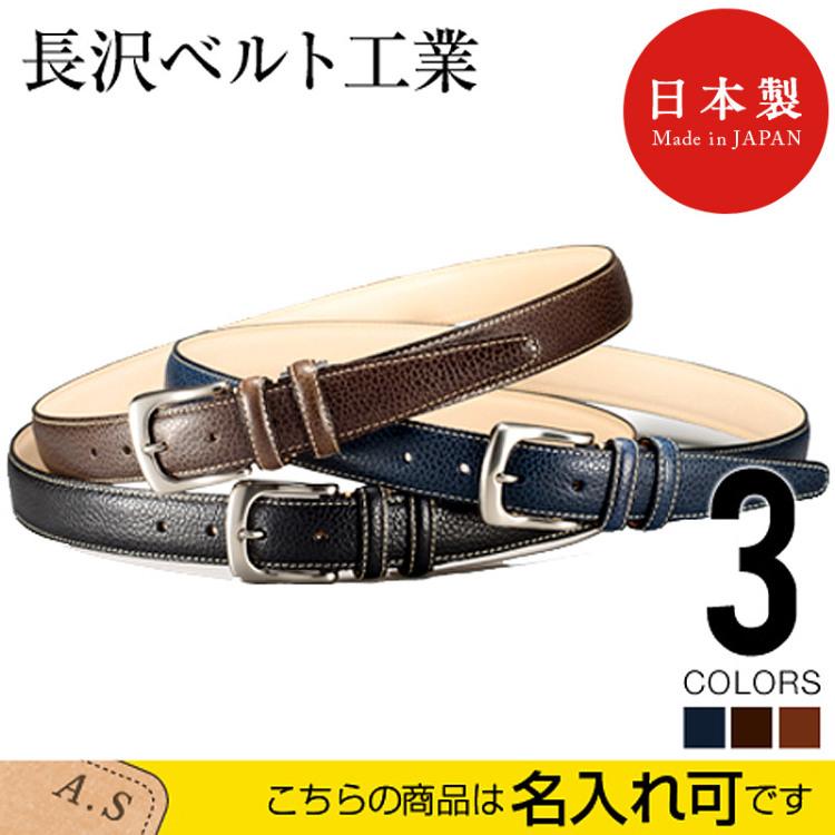 ベルト 紳士 メンズ カジュアル 皮 革 本革 レザー 牛革 長沢ベルト 日本製 国産
