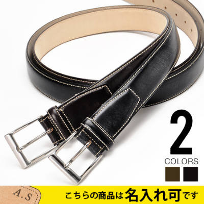 英国製ブライドルレザー33mmビジネスベルト<日本製>
