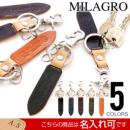 milagro ミラグロ コードバン キーホルダー oh-bp007