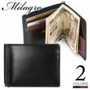 Milagro グレイスレザー マネークリップ ミラグロ ohbp016
