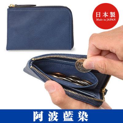 財布 折り財布 小銭入れ コインケース 小銭 小さい財布 皮 革 本革 レザー 本格レザー 馬 日本製 日本 藍染 藍 ミラグロ Milagro