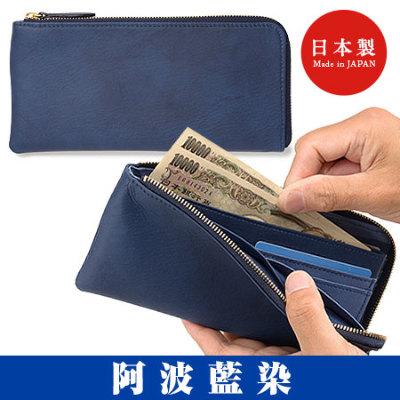 財布 長財布 小銭入れ 皮 革 本革 レザー 本格レザー 馬 日本製 日本 藍染 藍 ミラグロ Milagro