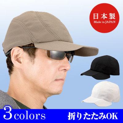 帽子 キャップ たためる コンパクト ポケットに入る ORIHARA STYLE オリハラ おりはら LOLO 日本製 日本 JAPAN