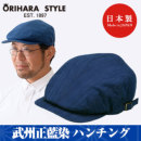 ORIHARA STYLE 小島屋 武州正藍染 ハンチングキャップ