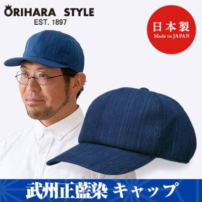 帽子 キャップ たためる帽子 たためる 綿 コットン 藍染 藍 武州正藍染 日本製 日本 ORIHARA 折原 LoLo