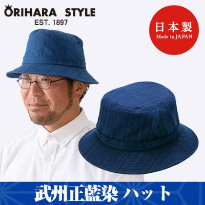帽子 ハット たためる帽子 たためる アウトドア 綿 コットン 藍染 藍 武州正藍染 日本製 日本 ORIHARA 折原 LoLo