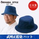 小島屋 武州正藍染 青縞模様のハット